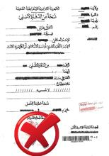 civil staus documents correction form in arabic